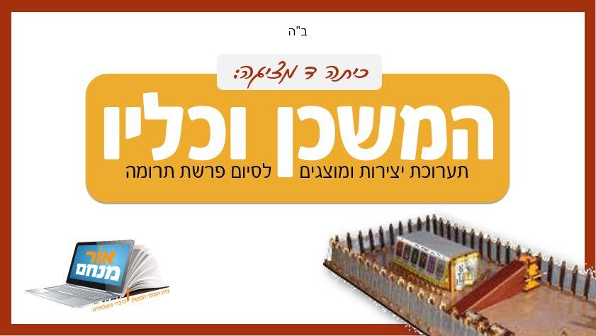 הַמִּשְׁכָּן וְכֵלָיו • תערוכה ייחודית בהפקת כיתה ד